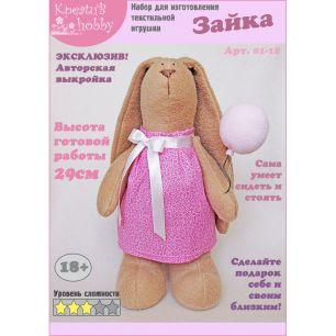 Набор для изготовления игрушки «Зайчик» 01-18