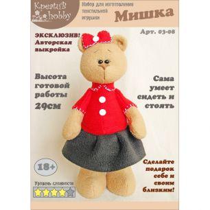 Набор для изготовления игрушки «Мишка» 03-08