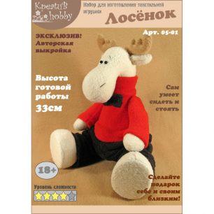 Набор для изготовления игрушки «Лосенок» 05-01