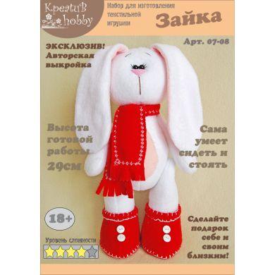 Набор для изготовления игрушки «Зайчик» 07-08