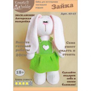 Набор для изготовления игрушки «Зайчик» 07-17
