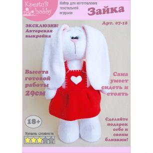 Набор для изготовления игрушки «Зайчик» 07-18