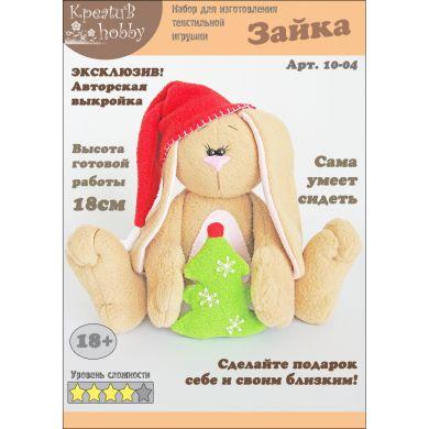 Набор для изготовления игрушки «Зайчик» 10-04