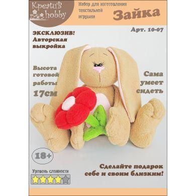 Набор для изготовления игрушки «Зайчик» 10-07