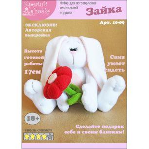 Набор для изготовления игрушки «Зайчик» 10-09