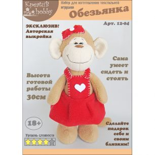 Набор для шитья игрушки «Обезьянка» 12-04