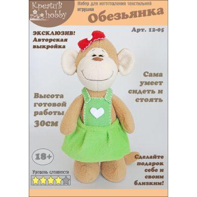 Набор для шитья игрушки «Обезьянка» 12-05