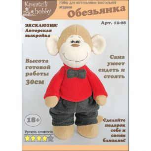 Набор для шитья игрушки «Обезьянка» 12-08