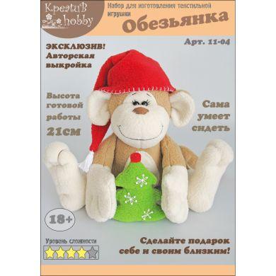 Набор для шитья игрушки «Обезьянка» 11-04