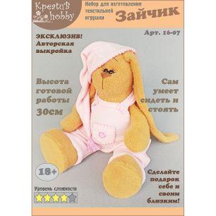 Набор для изготовления игрушки «Зайчик» 16-07