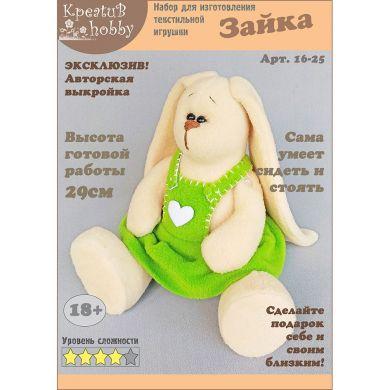 Набор для изготовления игрушки «Зайка» 16-25