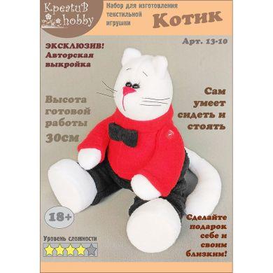 Набор для шитья игрушки «Котик» 13-10