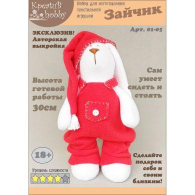 Набор для изготовления игрушки «Зайчик» 01-05