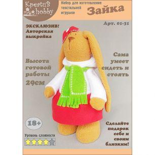Набор для изготовления игрушки «Зайка» 01-31