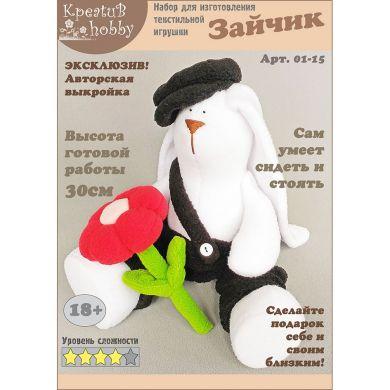 Набор для изготовления игрушки «Зайчик» 01-15