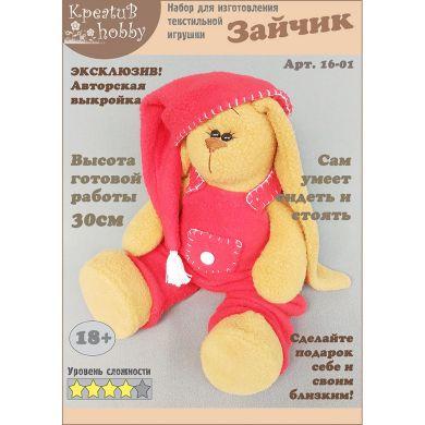 Набор для изготовления игрушки «Зайчик» 16-01