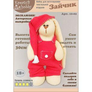 Набор для изготовления игрушки «Зайчик» 16-02