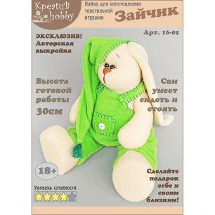 Набор для изготовления игрушки «Зайчик» 16-05