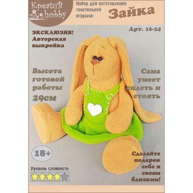 Набор для изготовления игрушки «Зайчик» 16-24