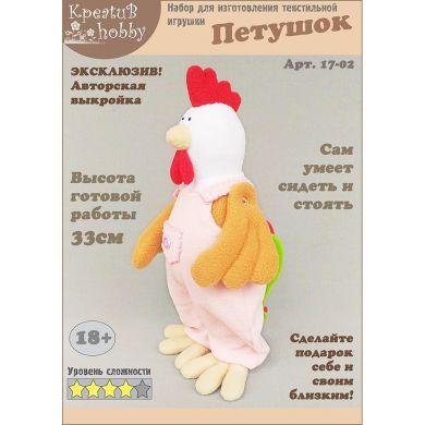 Набор для изготовления игрушки «Петушок» 17-02