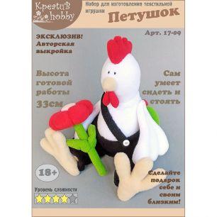 Набор для изготовления игрушки «Петушок» 17-09