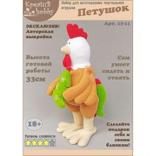 Набор для изготовления игрушки «Петушок» 17-11
