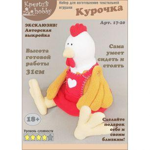 Набор для изготовления игрушки «Курочка» 17-20