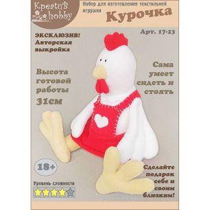 Набор для изготовления игрушки «Курочка» 17-23
