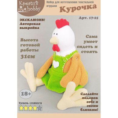 Набор для изготовления игрушки «Курочка» 17-25