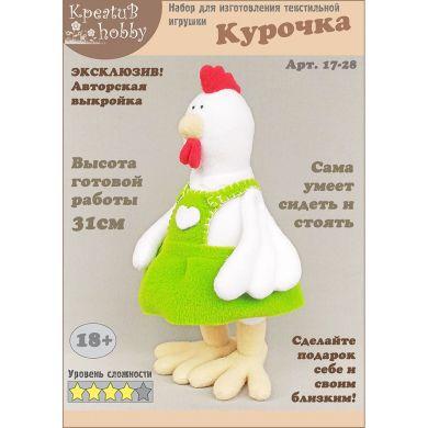 Набор для изготовления игрушки «Курочка» 17-28