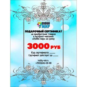 3000 РУБ Подарочный сертификат