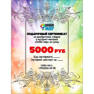 5000 РУБ Подарочный сертификат