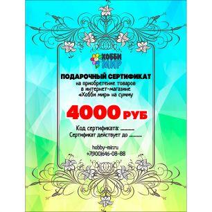 4000 РУБ Подарочный сертификат